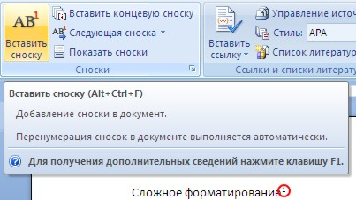 Как в ворде сделать сноску внизу страницы в ворде 2007
