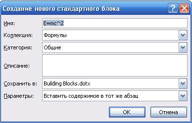 Все доступные функции группы шрифт